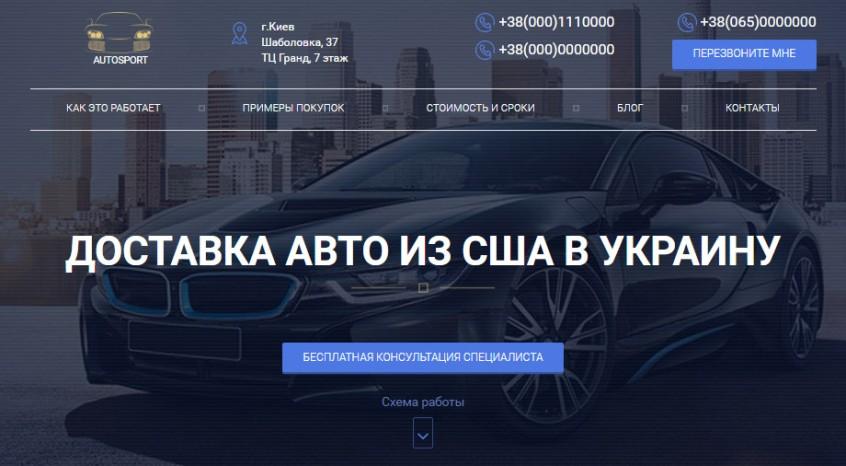 97e75a1aa Лендинг доставка авто из США в Украину | | Магазин готовых сайтов