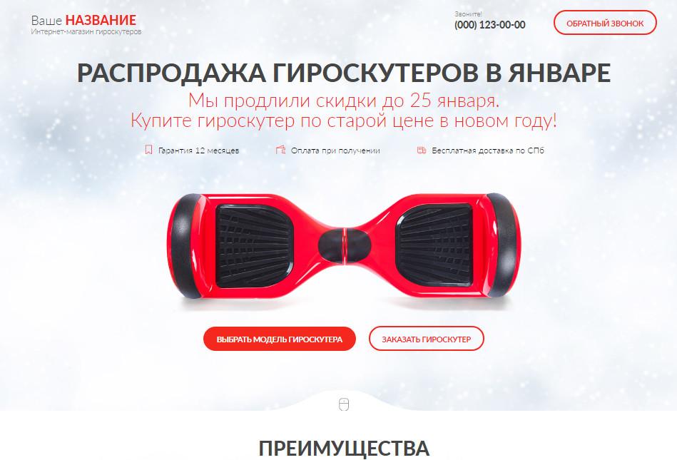 лендинг продажа гироскутеров, шаблон магазин гироскутеров