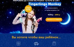 скачать лендинг Fingerlings Monkey