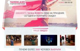 готовый сайт танец живота