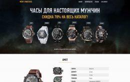 скачать сайт мужские часы