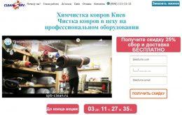 lending-vizitka-himchistka-kovrov