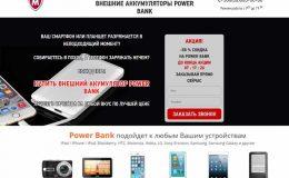 скачать готовый сайт powerbank