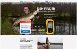 сайт для FISH FINDER