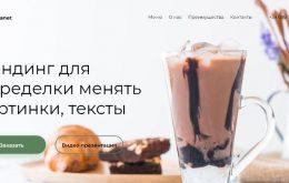шаблон сайта-визитки для кафе бара