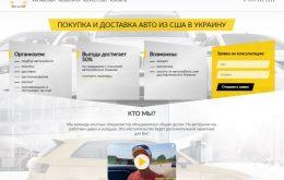 Шаблон сайта - доставка авто из США