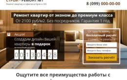 готовый сайт ремонт квартир
