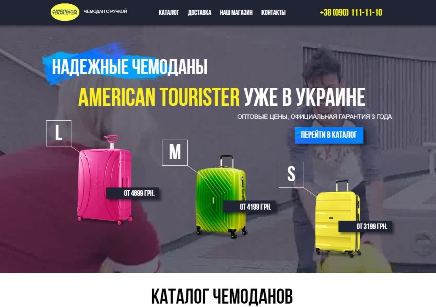 Скачать лендинг - магазин чемоданов